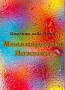 """Джулиан дабл Джей """"Миллиардеры Везения"""" - книга дает практические рекомендации по достижению успеха, обретению счастья и везения в этой жизни."""