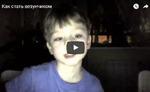 Видео, чтобы стать счастливым и удачливым в жизни. Еремей 4 года.