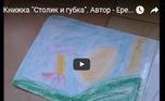 """Сказка """"Столик и Губка"""". Развитие мозга и удовольствие! Автор - Еремей, 4 года."""