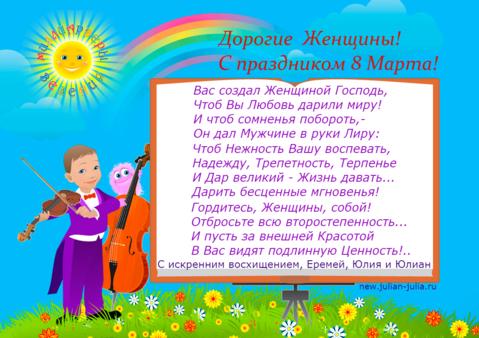 Поздравление в стихах к 8 Марта от Миллиардеров Везения