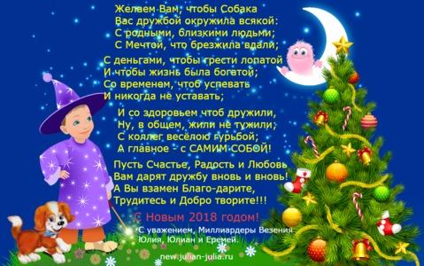 Поздравление в стихах к Новому году от Миллиардеров Везения.