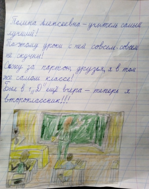Стихотворение любимой учительнице. Первый раз во второй класс.