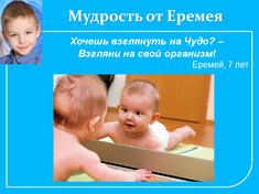 Маленький гений, устами младенца, счастливый ребенок. Мудрость от Еремея.