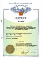 Патент на изобретение экспресс-тестирования личности. Авторы - Юлия&Юлиан.
