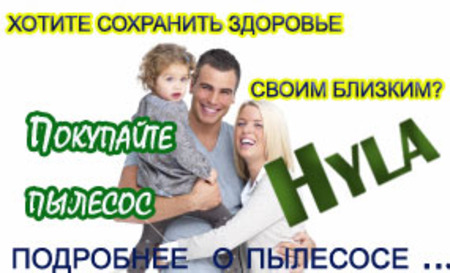 Покупайте Пылесос Hyla