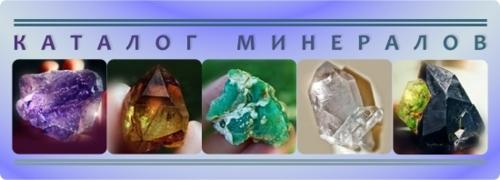 каталог минералов