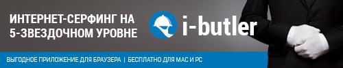 I-BUTLER Интернет- приложение для Вашего браузера экономит ВРЕМЯ и ДЕНЬГИ!