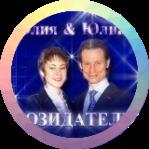 """В 2006 году на телеканале """"Столица"""" выходила в эфир авторская программа Юлии&Юлиана """"Созидатели"""". Узнать подробнее, посмотреть выпуски программы, оставить свой отзыв."""