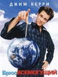 Шедевры мирового кинематографа: Брюс Всемогущий