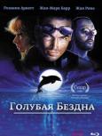 Шедевры мирового кинематографа: Голубая Бездна