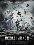 Шедевры мирового кинематографа: Исходный код