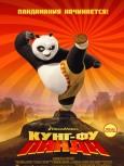 Шедевры мирового кинематографа: Кунг-фу панда