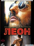 Шедевры мирового кинематографа: Леон