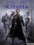 Шедевры мирового кинематографа: Матрица
