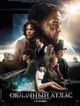 Шедевры мирового кинематографа: Облачный атлас