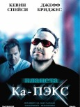 Шедевры мирового кинематографа: Планета Ка-Пэкс
