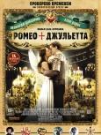 Шедевры мирового кинематографа: Ромео+Джульетта