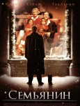 Шедевры мирового кинематографа: Семьянин
