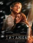 Шедевры мирового кинематографа: Титаник