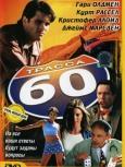 Шедевры мирового кинематографа: Трасса 60