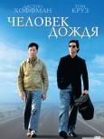 Шедевры мирового кинематографа: Человек дождя
