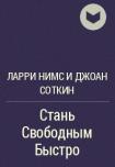 """Ларри Нимс и Джоан Соткин """"Стань Свободным Быстро"""""""