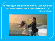 Афоризм 7. Афоризмы, цитаты про жизнь, цитаты о жизни, афоризмы про жизнь, афоризмы о жизни от Гуру Везения Юлии&Юлиана