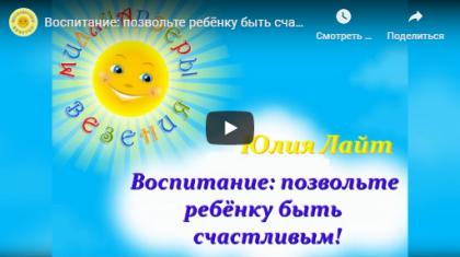 Воспитание: позвольте ребёнку быть счастливым! Юлия Лайт (Юла).