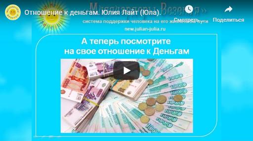 Отношение к деньгам. Юлия Лайт (Юла).