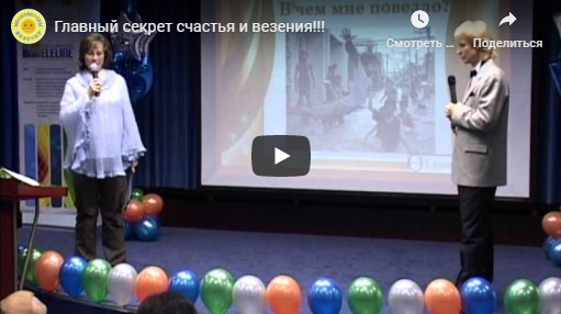 Главный секрет счастья и везения!!! Юлия&Юлиан.