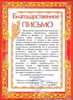 Благодарственное письмо от Московского городского Совета Ветеранов