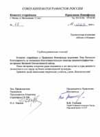 Благодарственное письмо от Союза Кинематографистов России, подписанное Вячеславом Тихоновым.