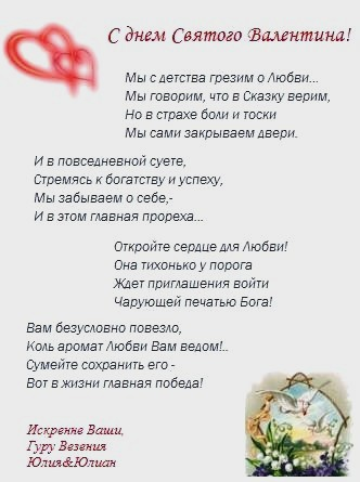 Поздравление в стихах к Дню Святого Валентина от Гуру Везения Юлии и Юлиана