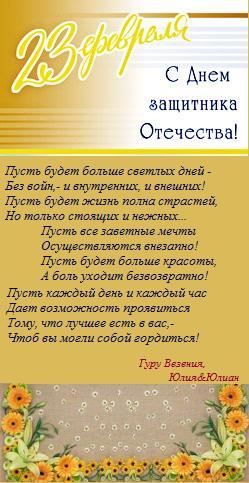 Поздравление с Днем защитника Отечества от Гуру Везения Юлии&Юлиана