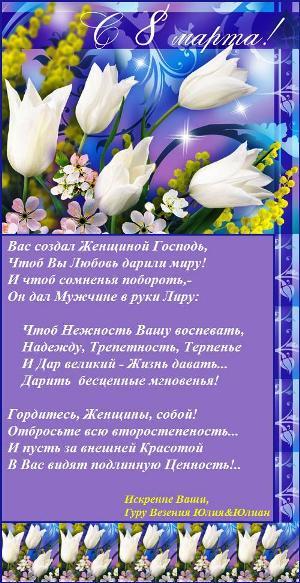 Поздравление С Международным женсуим днем 8 Марта от Гуру Везения Юлии&Юлиана