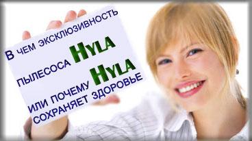 ��������� � ������  �������� Hyla