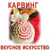 Карвинг - вкусное искусство в картинках solingen жар птица здоровая кухня